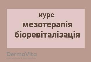 курс мезотерапія біоревіталізація