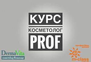 Курс косметолог prof у Львові