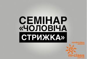 Семінар Чоловіча стрижка