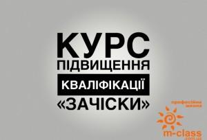 Курс підвищення кваліфікації «Зачіски»