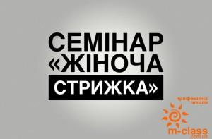Семінар Жіноча стрижка