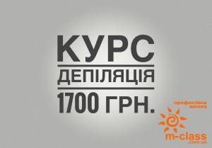 Курс депіляція Львів