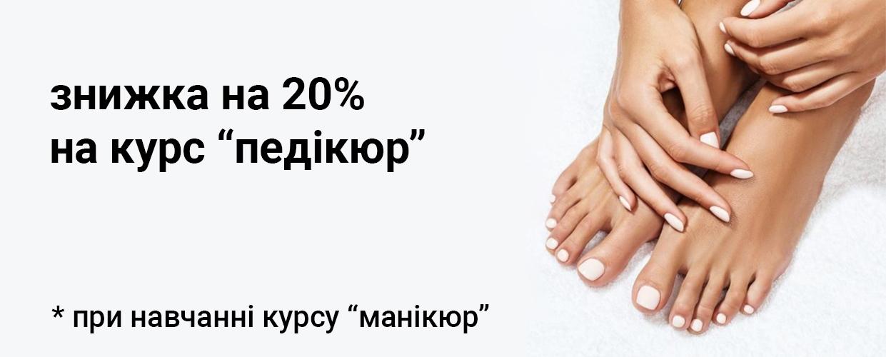 акція знижка 20% на курс педикюру