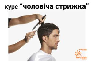 Курс Чоловіча стрижка у Львові