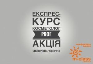 ekspers-kurs-kosmetolog-prof-300x209