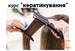 Курс кератинування у Львові