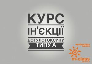 курс інєкції ботулотоксину типу А у Львові