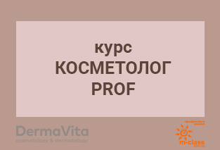 курс косметолог проф
