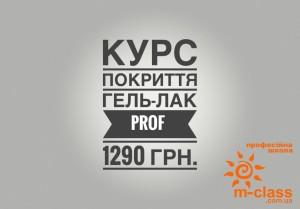 курс покриття гель лак проф