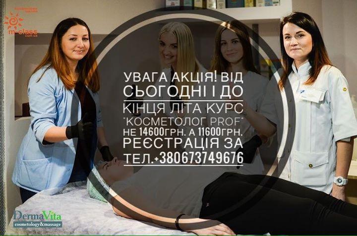 курси-косметології-акція