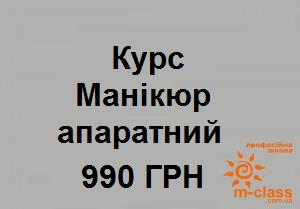 манікюр апаратний