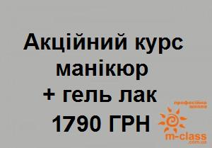manikyur-gel-lak-1