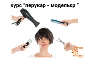 перукар модельєр