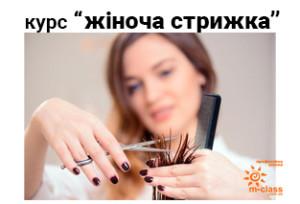 Курс Жіноча стрижка у Львові